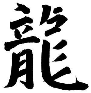 101892-301x308-Chinesedragonsymbol